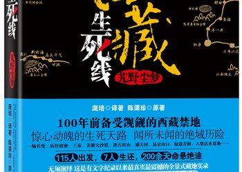 《西藏生死线:艽野尘梦》——藏文化书籍