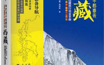 《神的孩子都要去西藏》:西藏旅行完全手册