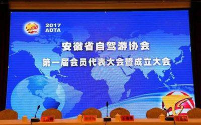 《安徽省自驾游协会》第一届会员代表大会暨成立大会顺利召开