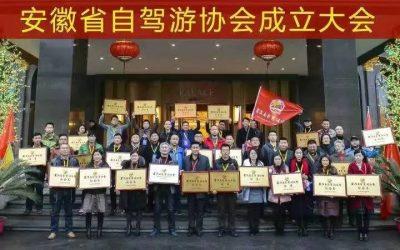 《安徽省自驾游协会》首届会长刘超,在第一届会员代表大会暨成立大会上的发言