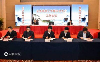 2017年安徽省旅游工作暨安全生产工作会议在合肥召开