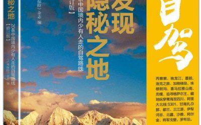 发现隐秘之地:20条中国境内少有人走的自驾路线