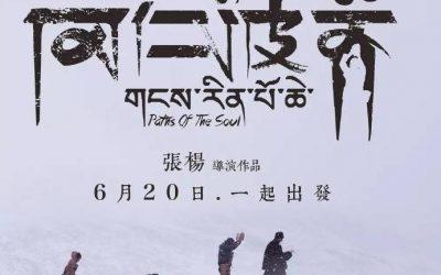 《冈仁波齐》上映:一部由11位藏民本色主演的朝圣冈仁波齐的电影