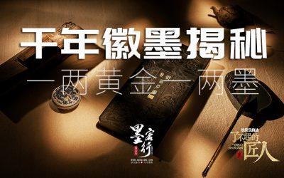 松烟墨(徽墨):一两黄金一两墨