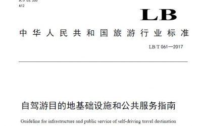自驾游行业标准:自驾游目的地基础设施和公共服务指南