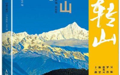 转山-《西藏人文地理》杂志推荐