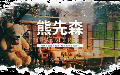 熊先森文旅主题餐厅-熊先森品牌加盟