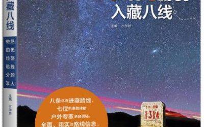 《入藏八线》:进藏的八条路线攻略书籍推荐