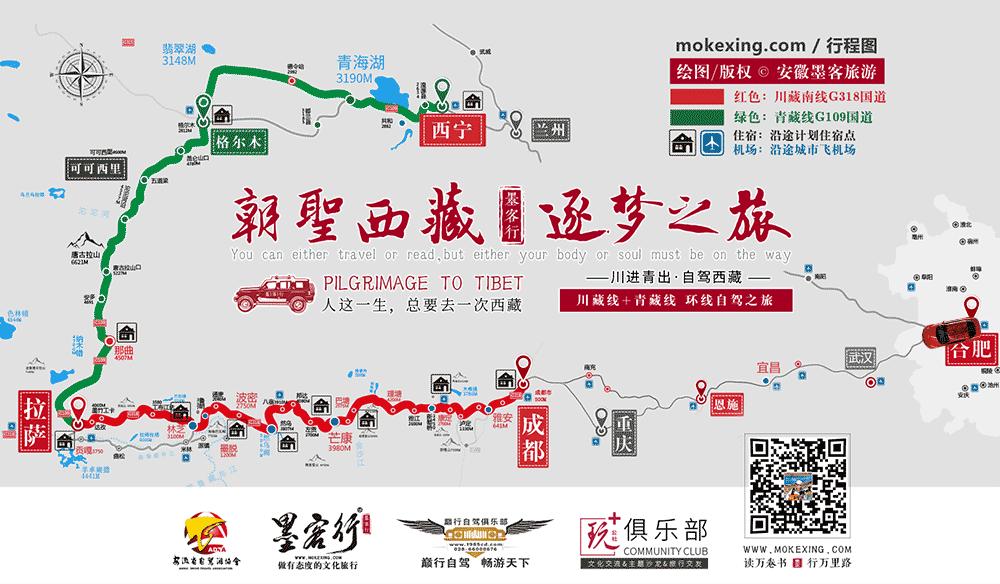 西藏自驾游:《川藏线+青藏线》环线自驾路书