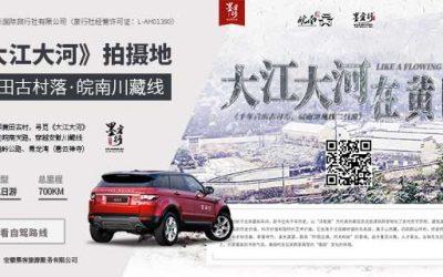 黄田村《大江大河》拍摄地、皖南川藏线自驾游攻略