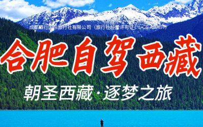 合肥自驾西藏:合肥出发自驾去西藏的路线、攻略、费用、注意事项