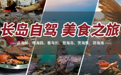 长岛自驾游攻略:安徽合肥自驾去烟台蓬莱长岛行程安排