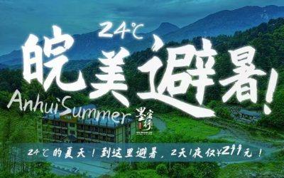 安徽夏季避暑自驾游路线推荐:合肥周边自驾2日游/安庆岳西避暑漂流攻略