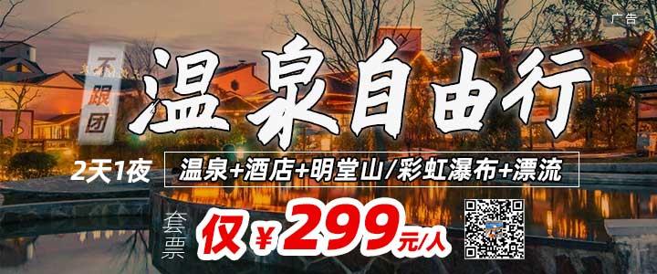 到安徽这里来泡温泉,2天1夜自由行仅¥299元/人!