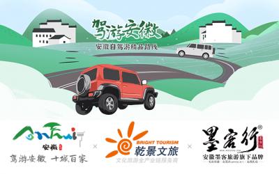 安徽万博体育线上·自由行套票:驾游安徽