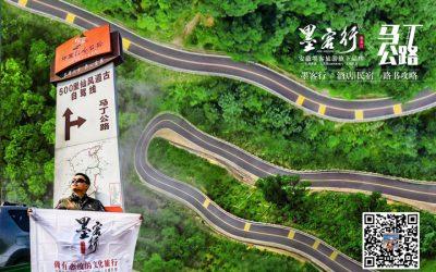 马丁公路的起点和终点地图:金寨红岭公路2日游自驾路线推荐