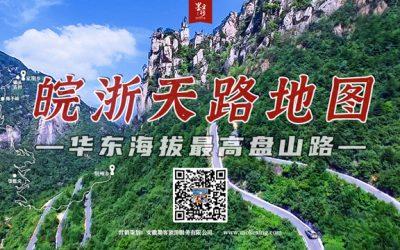 皖浙天路起点和终点地图,皖浙天路/荆州公路自驾游路线怎么走?