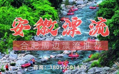 安徽漂流去哪里最好玩刺激?合肥周边好玩漂流景点推荐(一日能往返)